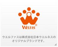 welfas.com